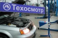 Изменение правил  проведения технического осмотра авто.