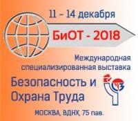 Выставка «Безопасность и Охрана труда» 2018