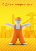 Друзья-энергетики, с Днем Энергетика!