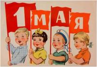 1 мая – праздник Весны и Труда. Ура!