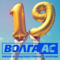 19 лет Торговому Дому ВОЛГА АС в Ульяновске!