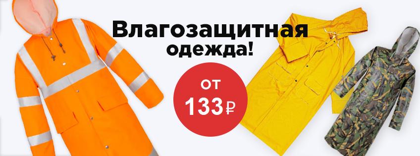 010 Влагозащитная одежда!