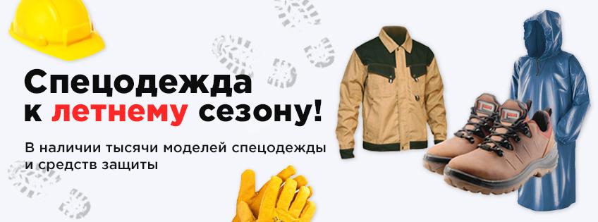 015 Спецодежда к летнему сезону!