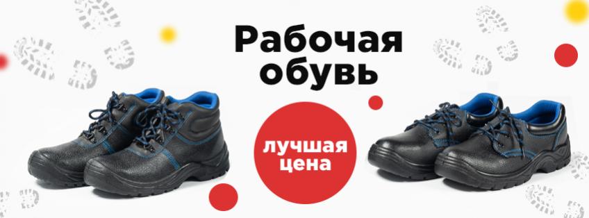 030 Рабочая обувь! Лучшая цена