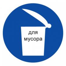 Знак предписывающий