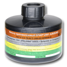 Фильтр противогазовый А2В2Е2К2 Бриз-2001 ППФ универсальный (+аммиак)