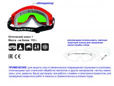 Очки защитные газосварщ. вспомогательные закрытые ЗН11-5СА