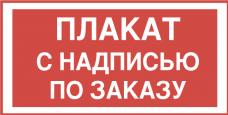 Знак по заказу с надписью 200/300х300мм самоклеющийся