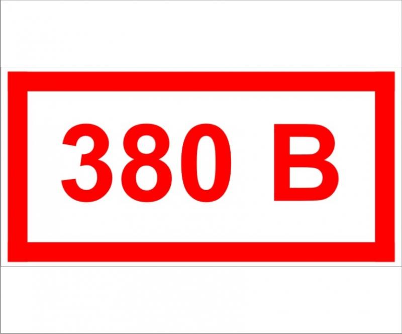 Знак самоклеющийся электробезопасность тесты ростехнадзора по электробезопасности 2019 на 5 группу