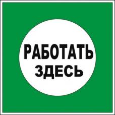 Знак вспомогательный