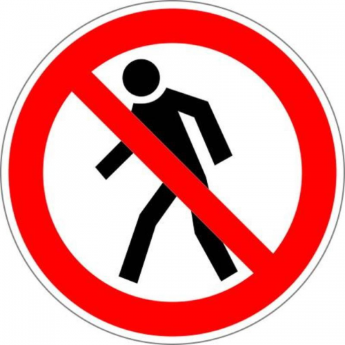 Знак запрещающий