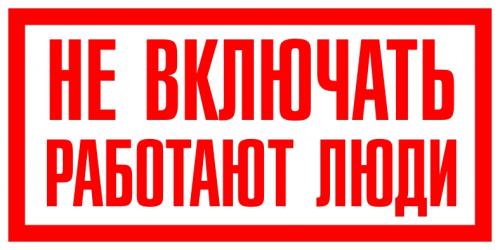 Знак электробезопасности
