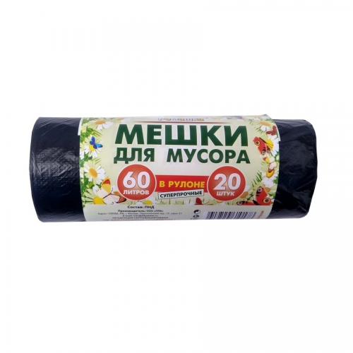 Мешки для мусора 60л рулон-20шт Ромашка ПВД 60х80см ППК Калиново НМ.60-20/45